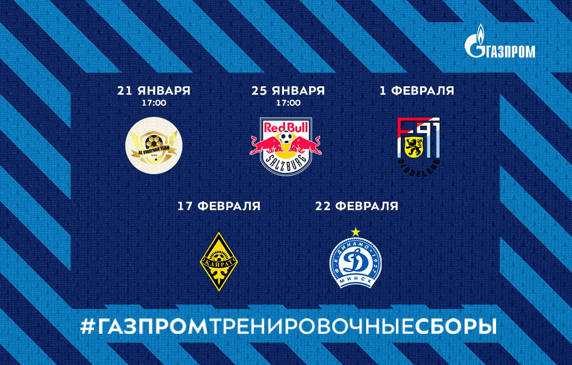 Zenit St Petersburg training camp opponents announced