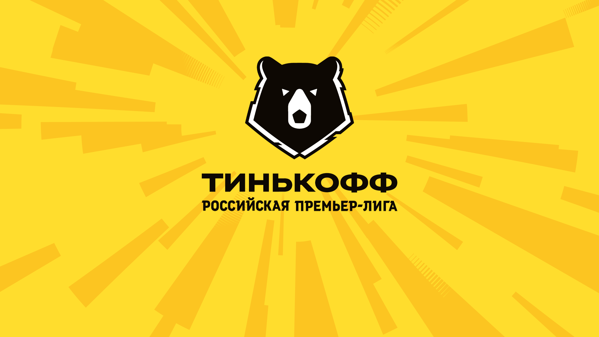 Tinkoff named title partner of the Russian Premier Liga